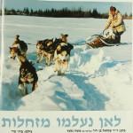 בחוג הקוטב הצפוני - מסעו של הצלם פרג' פרי