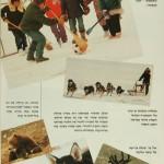 כלנו אלף בית - פרג' פרי יוצא למסע צילומים בקוטב הצפוני