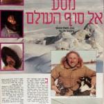 מסע אל סוף העולם - פרג' פרי במסע צילומים בקוטב הצפוני