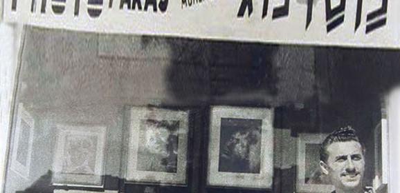 מאז ועד היום – פרג' אולפני צילום